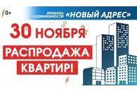 Распродажа квартир на Ярмарке жилья «Новый адрес»!